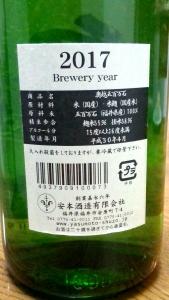 安本酒造白岳仙奥越五百万石裏