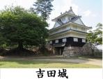 続日本100名城/吉田城