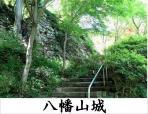 続日本100名城/八幡山城