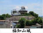 続日本100名城/福知山城