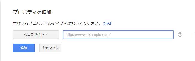 SearchConsle,プロパティ追加