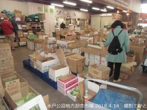 水戸公設地方卸売市場
