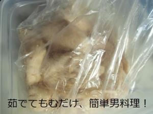 鶏むね肉,ポン酢