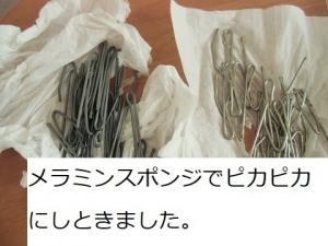 遮光カーテン,留め具,メラミンスポンジ,洗浄