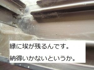 窓枠掃除、縁よごれ