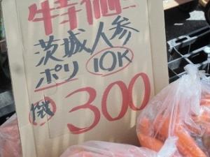 卸売市場,一般開放日6月,にんじん