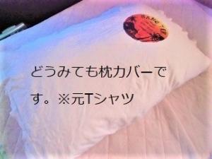 枕カバー,Tシャツ