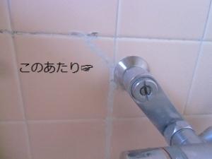 ひび割れ、風呂場、補修