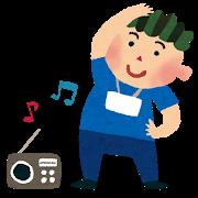 ラジオ,体操