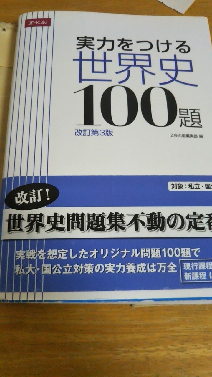 100 実力 を つける 題 史 世界