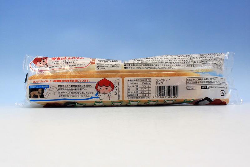 愛媛県立とべ動物園 開園30周年 記念パッケージ ロングジョイ パン チョコ