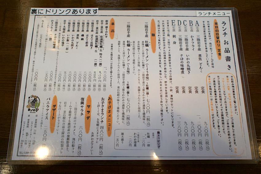復興食堂 ゆめ広場@鹿沼市千渡 メニュー