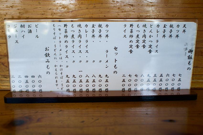 駅前食堂@日光市小代 メニュー2