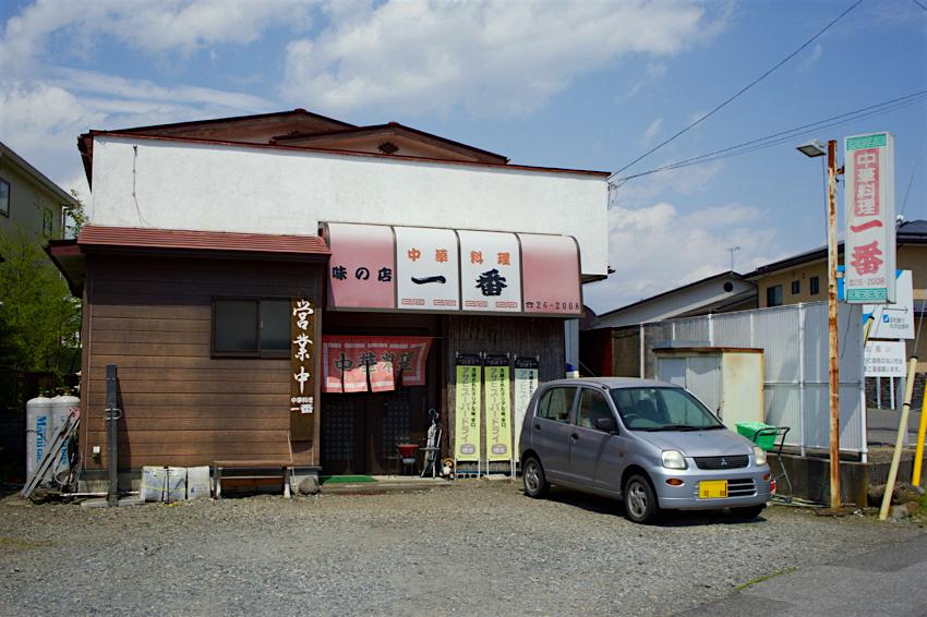 中華料理一番@日光市土沢 外観