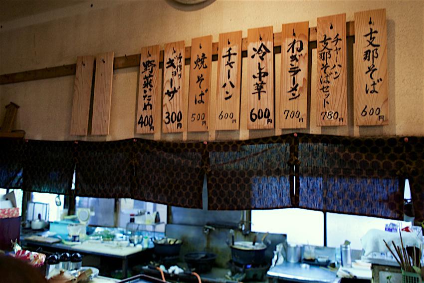 須藤屋飯店@茂木町牧野 メニュー