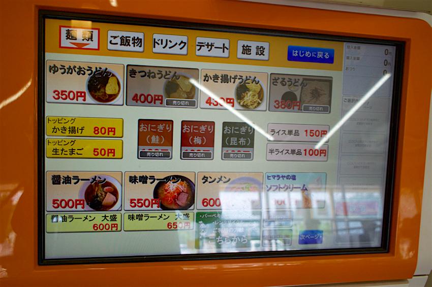 ゆうがおパーク@下野市中大領 券売機