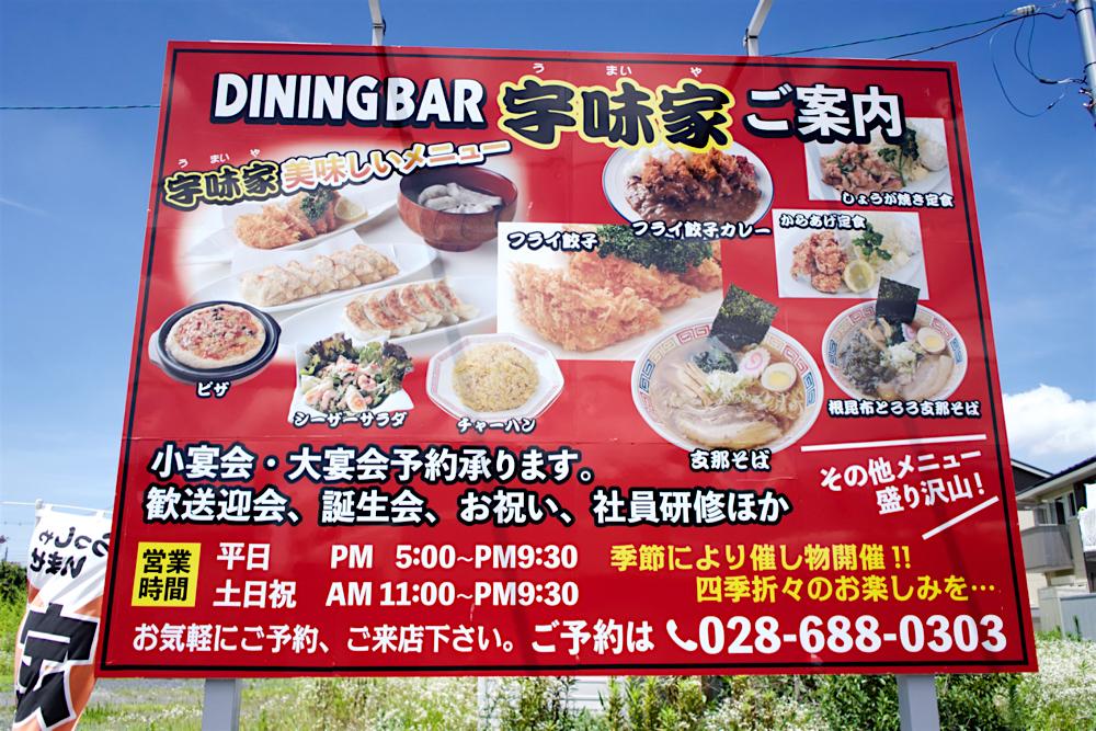 餃子DINING BAR 宇味家 鶴田店 メニュー
