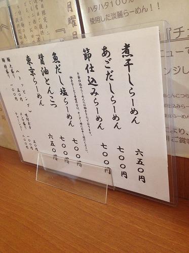らーめん18072 (1)