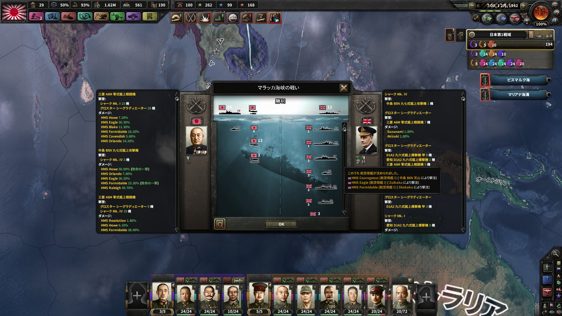 HoI4_sea battle xc1