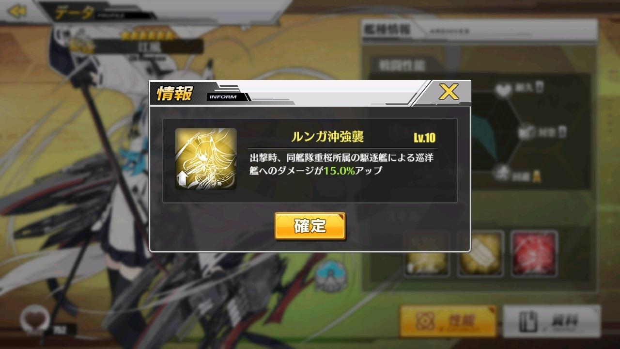 アズールレーン_江風_スキル1