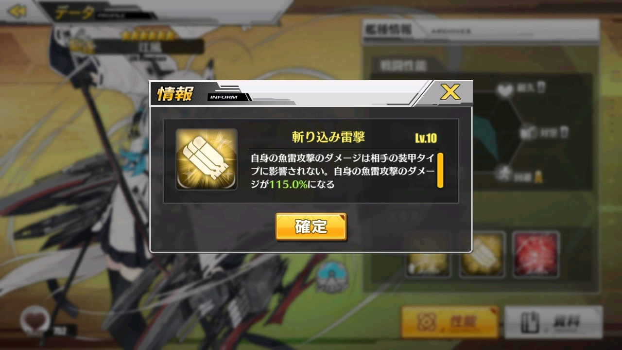 アズールレーン_江風_スキル2