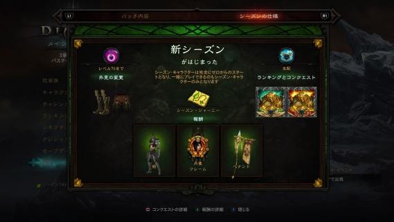 Diablo III_ Reaper of Souls – Ultimate Evil Edition (Japanese)_20180618215822