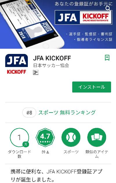 JFA_KICKOFF_001.png
