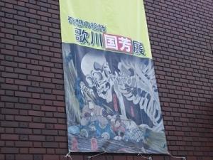 180614歌川国芳展