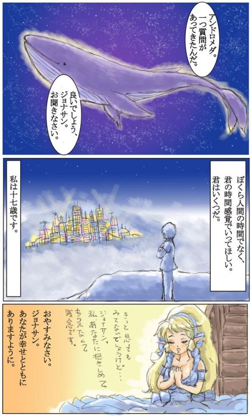 ジョナサンと宇宙クジラ