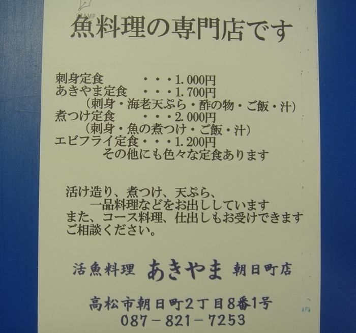 活魚料理 あきやま 朝日町店