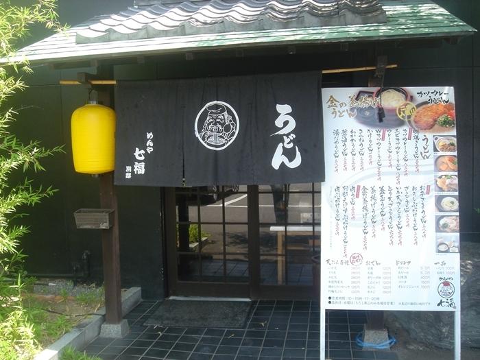 めんや七福別邸