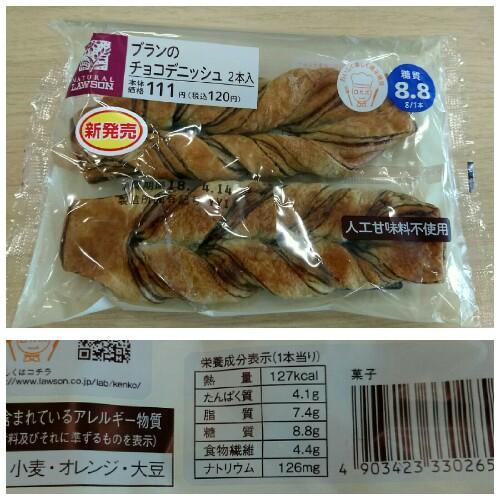 ローソン発売「ブランのチョコデニッシュ(糖質8.8g/1本あたり)」【コンビニで糖質制限】