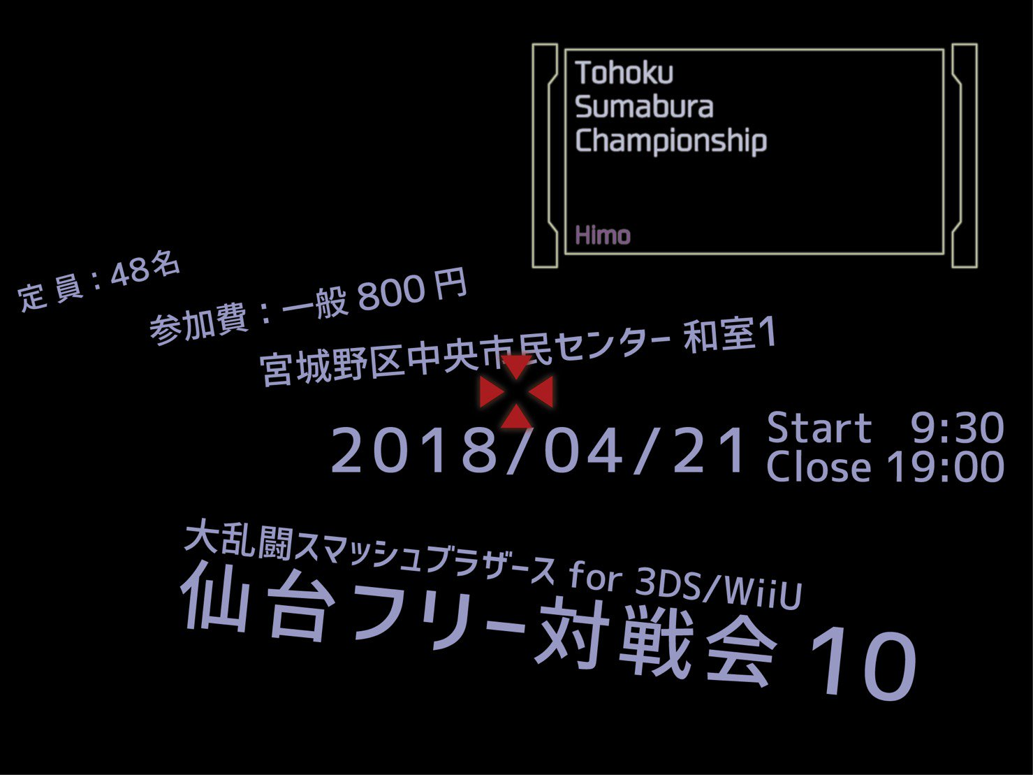 仙台フリー対戦会10告知画像