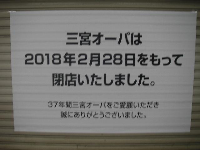 三宮201804-1