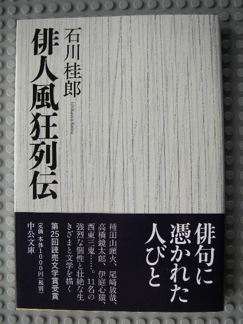 俳人風狂列伝中公文庫