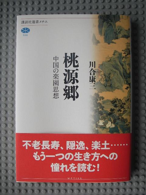 桃源郷 中国の楽園思想