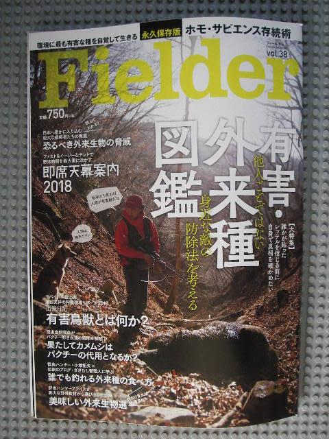 フィールダー vol.38