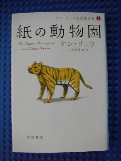 紙の動物園ハヤカワ文庫