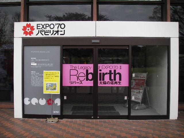 EXPO'70パビリオン201804-2