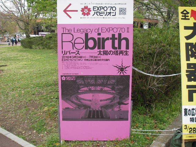 看板2The Legacy of EXPO'70Ⅱリバース-太陽の塔再生