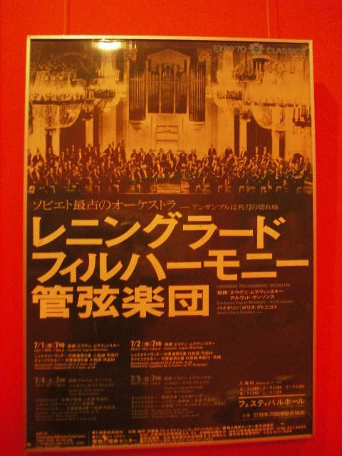 EXPO'70パビリオン常設展201804-18レニングラードフィル