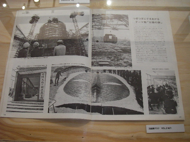 EXPO'70パビリオン企画展201804-8