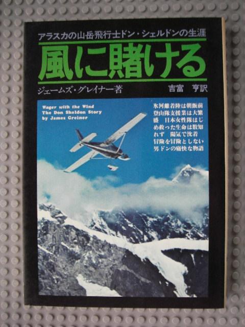 風に賭ける アラスカの山岳飛行士