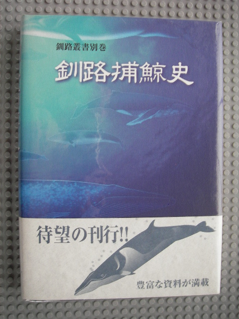 釧路捕鯨史