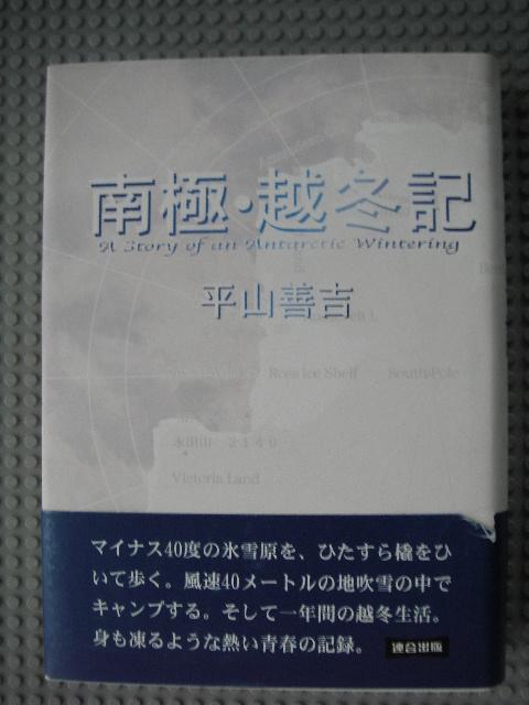 南極・越冬記 連合出版