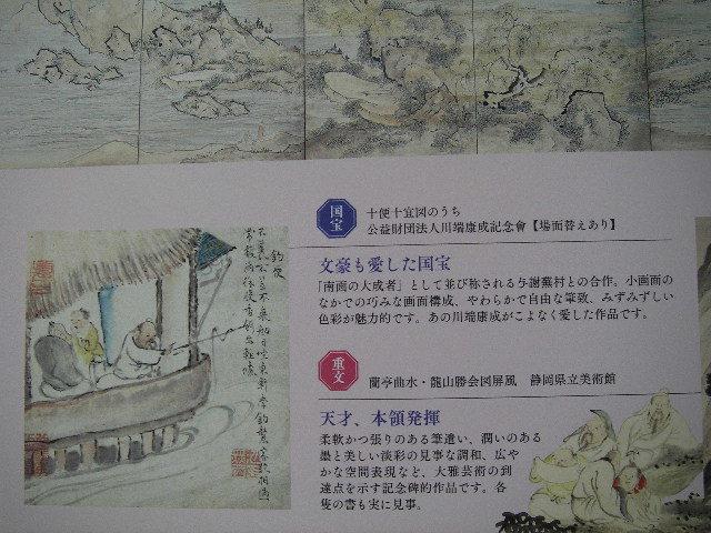 釣便図201804