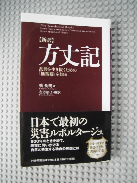 新訳方丈記PHP新書
