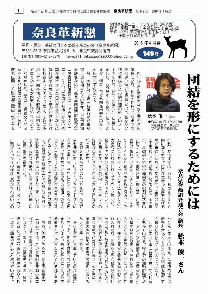 奈良革新懇ニュース 2018年4月号_page001