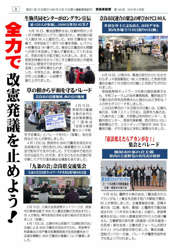 奈良革新懇ニュース 2018年4月号_page003