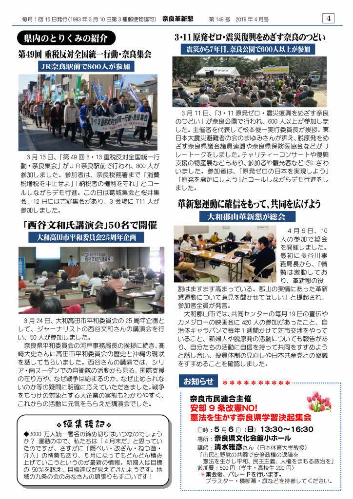 奈良革新懇ニュース 2018年4月号_page004